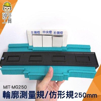 125/150/250MM弧度尺量弧尺 取形規 輪廓規取形器 仿形規 仿線規 曲線測量尺量規 MIT-MG250
