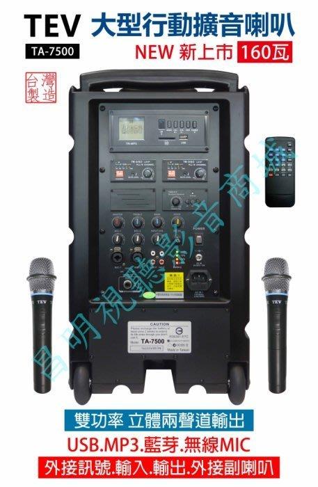 【昌明視聽】TEV TA 7500 大型 行動攜帶式選頻無線擴音喇叭 高音質 超大功率160瓦 活動會議上課 誦經首選