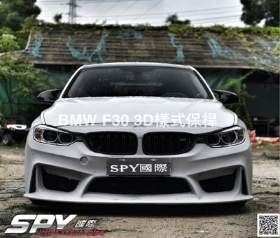 SPY國際 BMW F30 前保桿 非M3