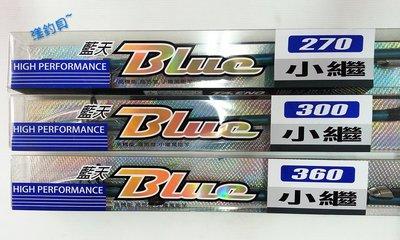 漾釣具~POKEE藍天12尺小繼竿.海釣竿~特價1290元喔~(另有10尺.12尺可選購)