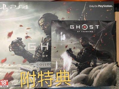 附特典 現貨 刷卡分期 超商取貨付款  附特典 PS4 對馬戰鬼 對馬幽魂 中文版 珍藏版 典藏版
