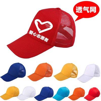 小賴的店-廣告帽定制工作帽DIY 紅色志愿者帽子訂做LOGO鴨舌帽印字透氣網