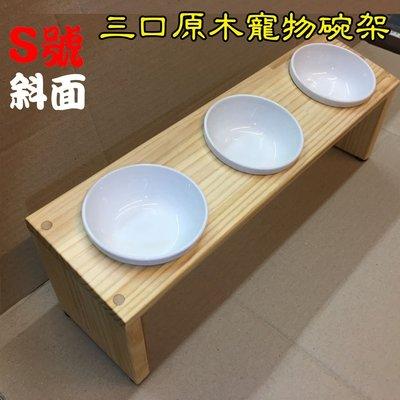 S號 現貨 原木斜面三口寵物餐桌 原木寵物碗架