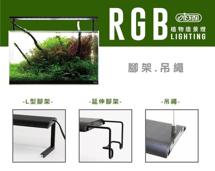 RGB 植物造景燈(60cm) -APP控制 LED燈 水草燈 特價