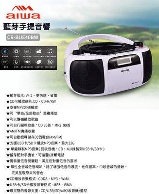 (TOP 3C家電館)aiwa 藍芽手提音響 CR-BUE40 USB/SD卡/AUX/CD/藍芽播放(有實體店面)