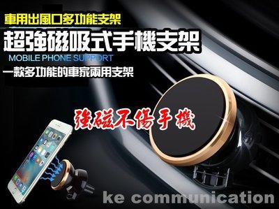 品質保證 超強吸力 汽車冷氣出風口鋁合金磁吸式手機架 磁力 手機支架 車用手機架 衛星導航 磁鐵吸附式冷氣口導航架 車架