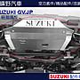 [曠野] SUZUKI GVJP/ SOLIO/ SX4/ SWIFT 底盤護...