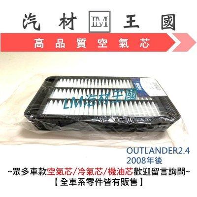 【LM汽材王國】 空氣芯 OUTLANDER2.4 2008年後 濾心 濾芯 過濾器 三菱