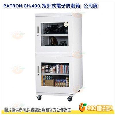 送淨化器 寶藏閣 PATRON GH-490 大型防潮櫃 電子防潮箱 490L 雙門 公司貨5年保固 適用相機器材 儀器