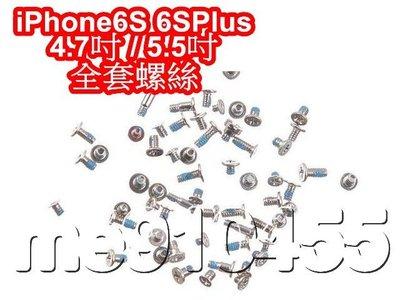 蘋果 iPhone 6s iphone6s Plus 螺絲組 全套螺絲 螺絲 全新 整套 整組 有現貨