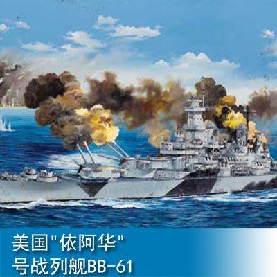 """小號手 1/200 美國""""依阿華""""號戰列艦BB-61 03706"""