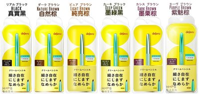 ※【魔法美妝】日本Dejavu Fiberwig 就是不暈持久柔霜眼線膠筆Cream Pencil Eyeliner
