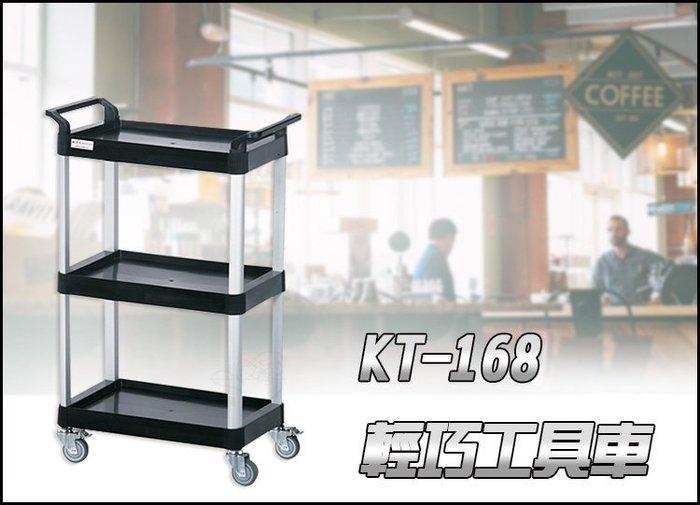 【吉賀】免運費 KT-168 輕巧三層工具車 多功能工具車 工作推車 工作車 手推車 餐車 房務車 台灣製