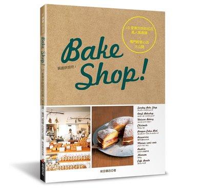 【活力因子】【良品-烘焙良品81】Bake Shop!10家東京烘焙名店高人氣食譜╳獨門經營心法大公開