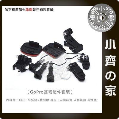GP109 攝影機 GOPRO HERO4 HERO5 三向 基礎套件 固定配件 底座 卡扣 背膠 小齊的家