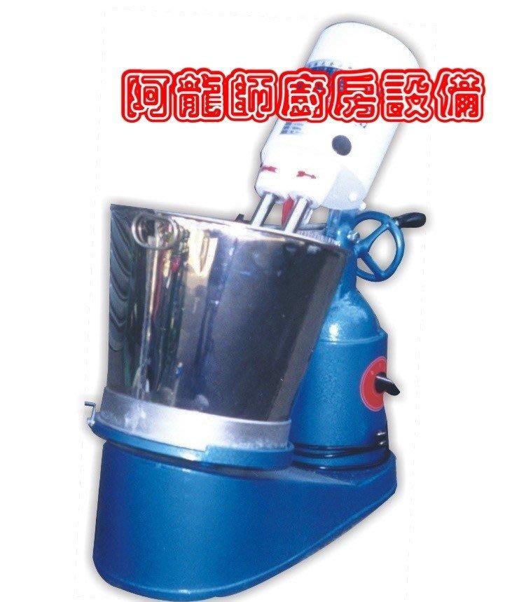 +阿龍師廚房設備+ 全新 《15L 單桶打蛋機》15公升/雞蛋糕/雞蛋仔/紅豆餅/攪拌機/營業用      台灣製造
