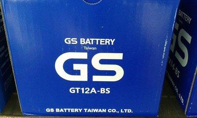 [新莊實體店面] ~ GS 杰士 GT12A-BS (YT12A-BS)