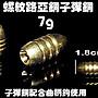 (訂單滿500超取免運費) 白帶魚休閒小鋪 AP-005-6 子彈銅 7g