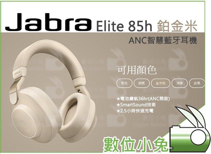 數位小兔【Jabra Elite 85h ANC智慧藍牙耳機 鉑金米】無線 立體聲 藍芽耳機 公司貨 AI智慧降噪