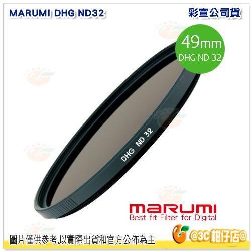 日本製 MARUMI DHG ND32 49mm 數位多層鍍膜減光鏡 減五格 廣角 超薄框 無暗角 彩宣公司貨