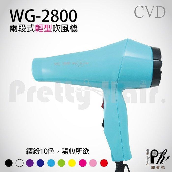 【麗髮苑】萊斯特 吹風機 WG2800吹風機 二代兩段式 輕型吹風機 超強風 沙龍設計師專用 輕型強風 台製 設計師專用