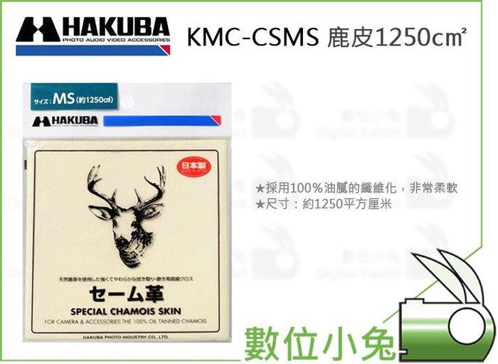 數位小兔【日本 HAKUBA KMC-CSMS 鹿皮拭淨布 】MS 清潔布 拭鏡布 拭鏡紙 擦拭布 天然鹿革 羚羊皮