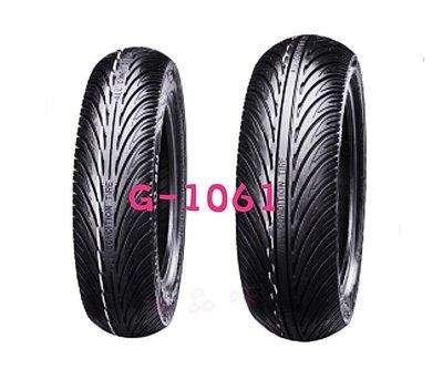 【油品味】GMD 固滿德輪胎 G-1061 120/80-14 64P 全方位複合胎 G1061 120 80 14