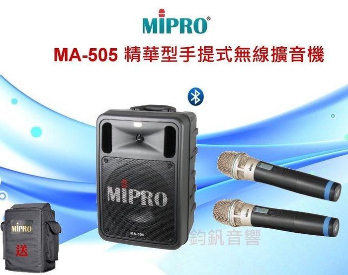鈞釩音響~MIPRO*MA-505 精華型手提式無線擴音機(藍芽/無DPM3/ECHO)