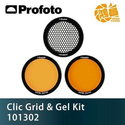 Profoto Clic Grid & Gel Kit 控光蜂巢+濾色片組 C1 Plus用 101302 公司貨