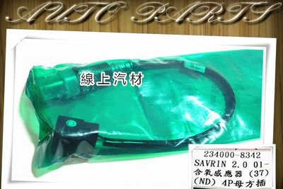 線上汽材 日本DENSO件 O2/含氧感知器/4P母插/方型插座/前段37CM SAVRIN 2.0 其他車款歡迎詢問