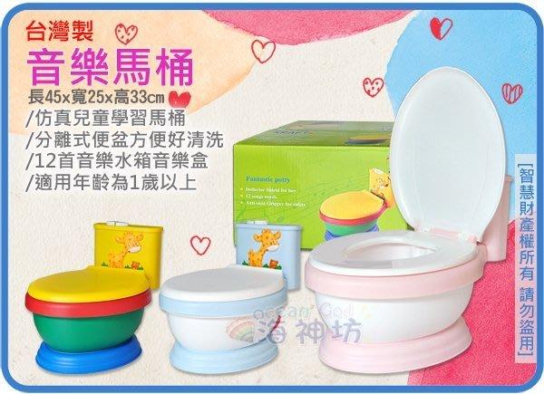 =海神坊=台灣製 KRAFT 音樂馬桶 兒童學習便器 幼兒馬桶 便盆 便便椅 仿真小馬桶 學習大號小號 6入免運