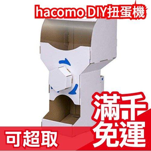 【扭蛋機】日本製 Hacomo 組裝動手做 手作DIY 樂透抽籤 玩具 生日禮物 聖誕禮物 尾牙 ❤JP Plus+