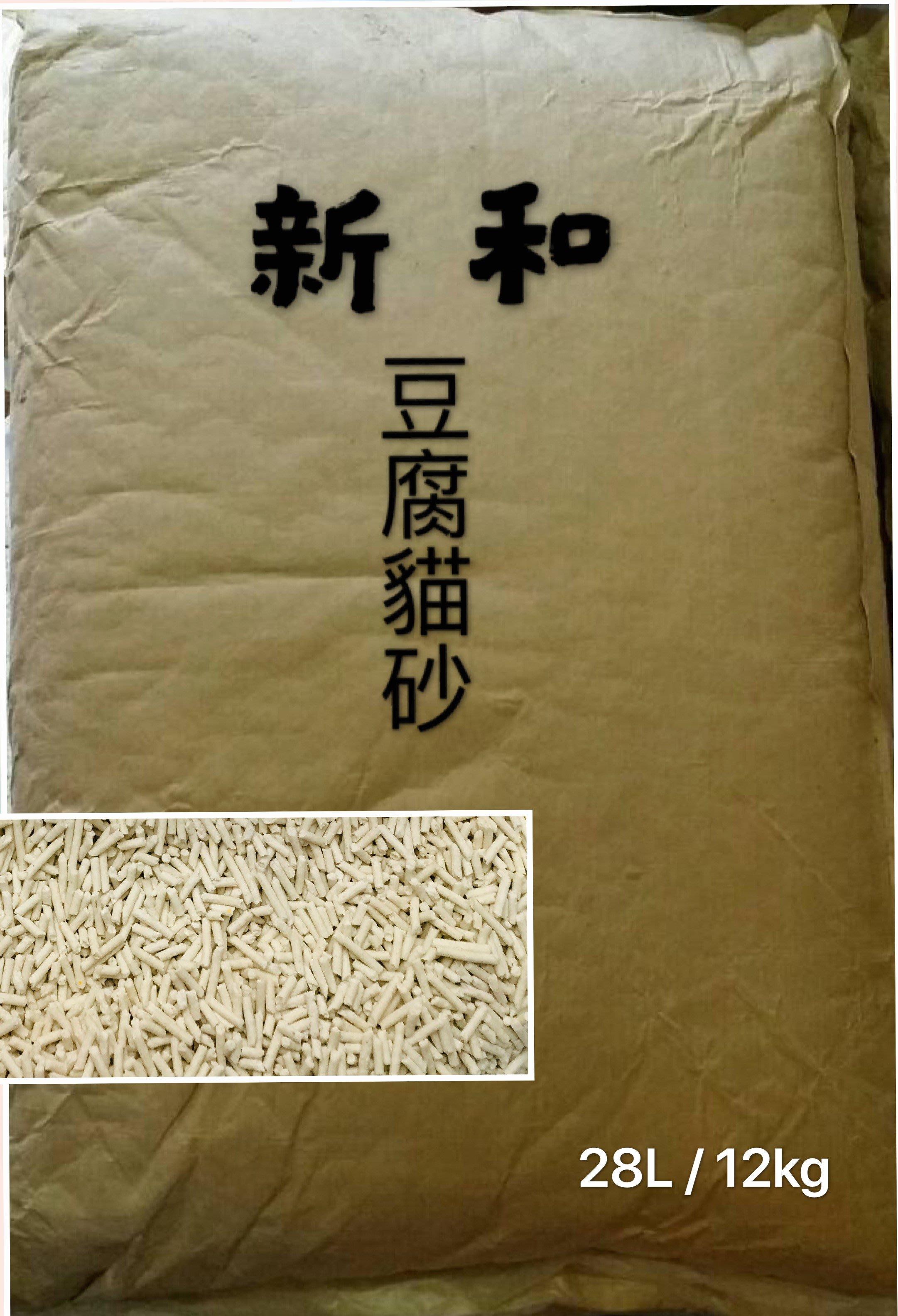 新和 豆腐砂,小顆粒2mm,大包裝/量販包,12KG