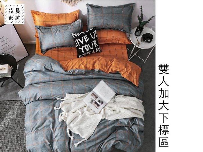 凌晨商社 // 可訂製 可拆賣 冬日溫暖 灰色橘色格紋 條紋 知性沈穩 床包被套雙人加大4件組下標區