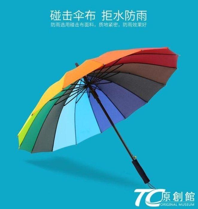 999長柄直桿彩虹雨傘男女商務定制廣告傘 禮品定做印刷logo11NB29