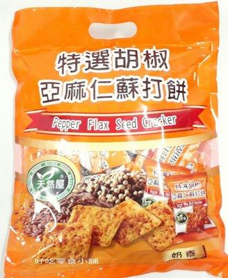 好吃零食小舖~天然屋 特選胡椒亞麻仁蘇打餅 胡椒餅 亞麻仁蘇打餅 一包/330g $99