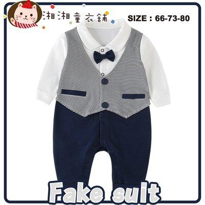 湘湘童裝童衣舖【C0465】嬰兒長袖連身衣 男寶長袖紳士哈衣 連體衣 假2件式連身衣 造型哈衣