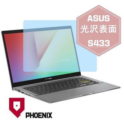 【PHOENIX】ASUS S14 S433 S433FL 系列 適用 高流速 光澤亮型 螢幕保護貼 + 鍵盤保護膜