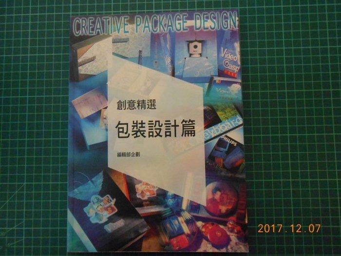 《 創意精選包裝設計篇 》 藝風堂 89成新 【CS超聖文化2讚】