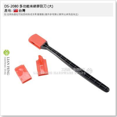 【工具屋】DS-2080 多功能填縫膠...