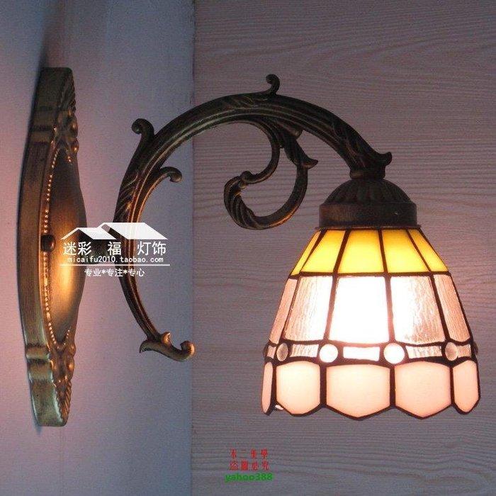 【美學】歐美式地中海水晶珠蒂凡尼壁燈燈具(小號)MX_1712