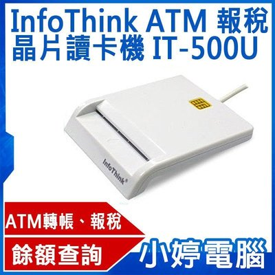 【小婷電腦*ATM】全新 InfoThink IT-500U 多功能晶片讀卡機/ ICASH 自然人憑證/狂殺↘$135