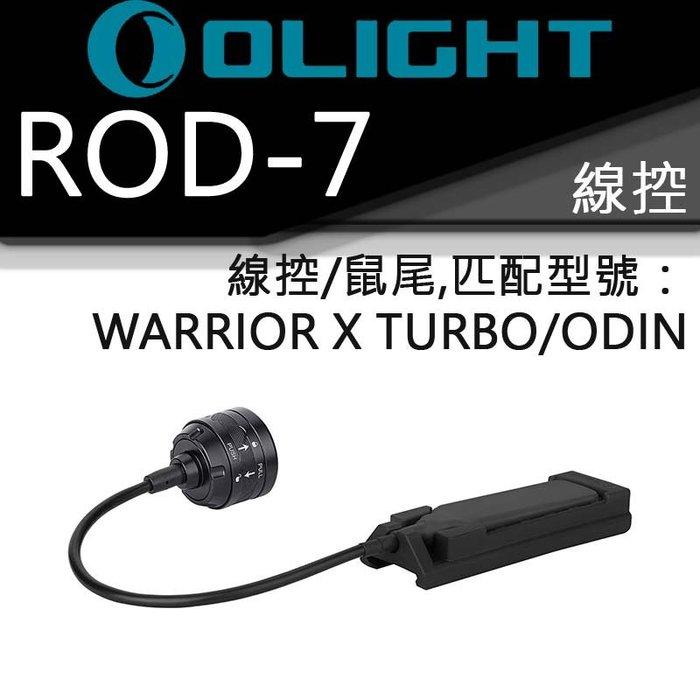 【電筒王】Olight ROD-7 戰術線控 老鼠尾 槍燈專用 Odin / Warrior XT /MINI