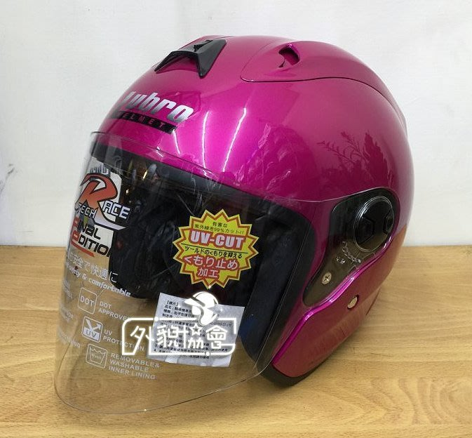 ((( 外貌協會 ))) LUBRO 安全帽 RACE TECH 2 一頂2000元 ( 桃紅)~免運好禮4選1