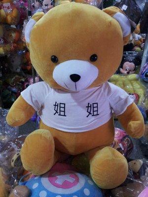 泰迪熊 泰迪熊布偶 姐姐 泰迪熊穿衣熊 贈品高雄可自取