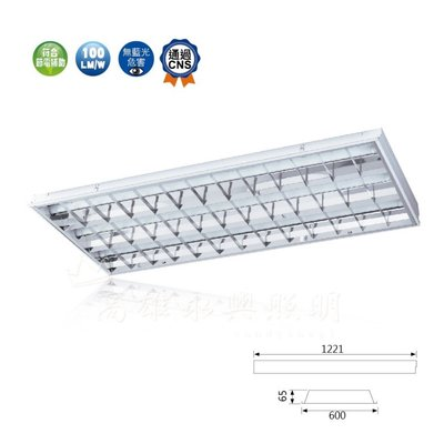 舞光 替換式輕鋼架 LED-4341R1 四尺燈管x3另計 高雄永興照明~
