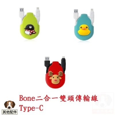 【Bone】二合一雙頭傳輸線 Type-C - Android 專用傳輸線