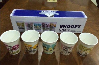 (全新) SNOOPY 史努比 五入陶瓷水杯組
