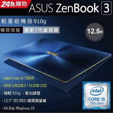 "12.5"" 洽詢保證便宜 ASUS UX390UA-0131 皇家藍 (i5-7200U/512G/8G/FHD)"