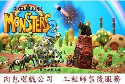 PC版 繁體中文 肉包遊戲 PIXEL JUNK 怪獸驅逐戰 2 STEAM PixelJunk Monsters 2